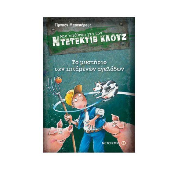 ntetektiv klouz to mysthrio twn iptamenwn ageladwn metaixmio banscherus 9789605015862 tetragono 1