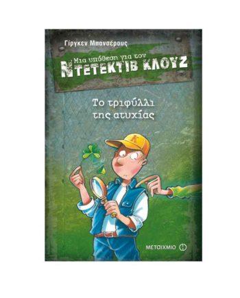 ntetektiv klouz to trifylli ths atyxias metaixmio banscherus 9786180302066 tetragono 1