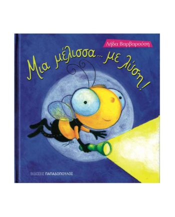 Μία Μέλισσα με... Λύση!