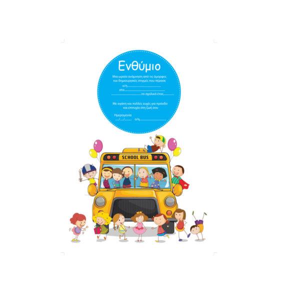 Σχολικά Αναμνηστικά Ενθύμια Λεωφορείο