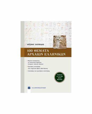 100 Θέματα Αρχαίων Ελληνικών ΕΛΛΗΝΟΕΚΔΟΤΙΚΗ