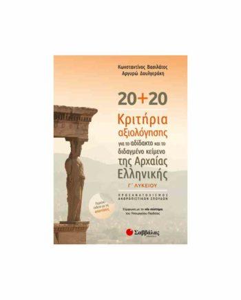 20+20 Κριτήρια Αξιολόγησης για το Αδίδακτο και το Διδαγμένο Κείμενο της Αρχαίας Ελληνικής