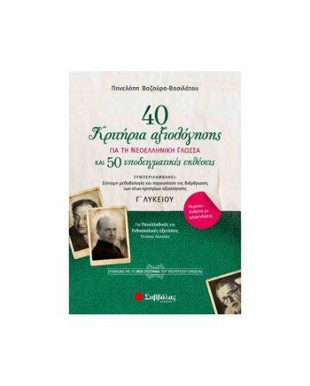 40 Κριτήρια Αξιολόγησης και 50 Υποδειγματικές Εκθέσεις για τη Νεοελληνική Γλώσσα Γ' Λυκείου ΣΑΒΒΑΛΑΣ