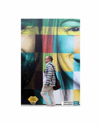 Ακαδημαϊκό Ημερολόγιο SKAG Street Icon 2019-2020 257138-2