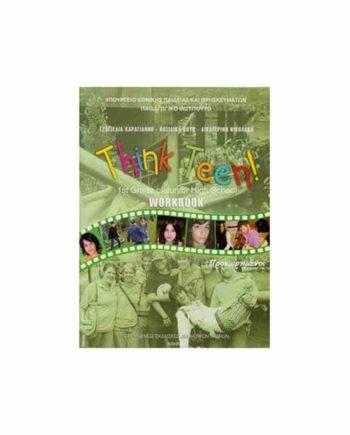 ΑΓΓΛΙΚΑ Α' ΓΥΜΝΑΣΙΟΥ THINK TEEN! 1ST GRADE ΠΡΟΧΩΡΗΜΕΝΟΙ WORKBOOK 21-0045
