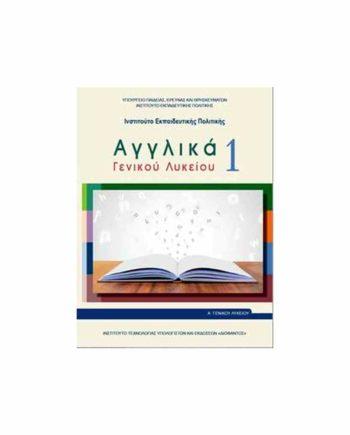 ΑΓΓΛΙΚΑ 1 Α' ΛΥΚΕΙΟΥ 22-0250