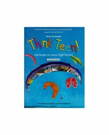 ΑΓΓΛΙΚΑ Γ' ΓΥΜΝΑΣΙΟΥ THINK TEEN! 3RD GRADE WORKBOOK 21-0166
