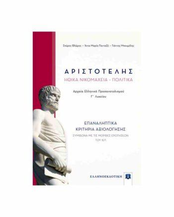 Αριστοτέλης: Ηθικά Νικομάχεια - Πολιτικά: Επαναληπτικά Κριτήρια Αξιολόγησης Γ' Λυκείου ΕΛΛΗΝΟΕΚΔΟΤΙΚΗ