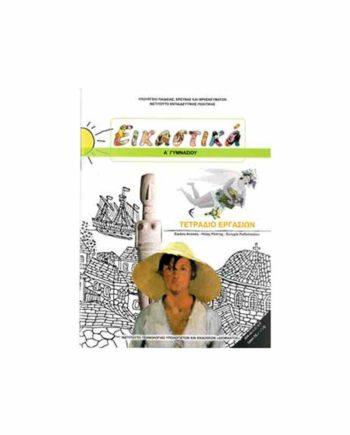 ΕΙΚΑΣΤΙΚΑ Α' ΓΥΜΝΑΣΙΟΥ 21-0019