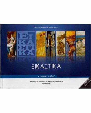 ΕΙΚΑΣΤΙΚΑ Α' ΛΥΚΕΙΟΥ 22-0094