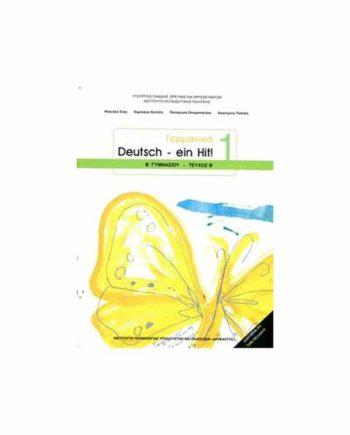 ΓΕΡΜΑΝΙΚΑ (ΤΕΥΧΟΣ 2) Β' ΓΥΜΝΑΣΙΟΥ 21-0186