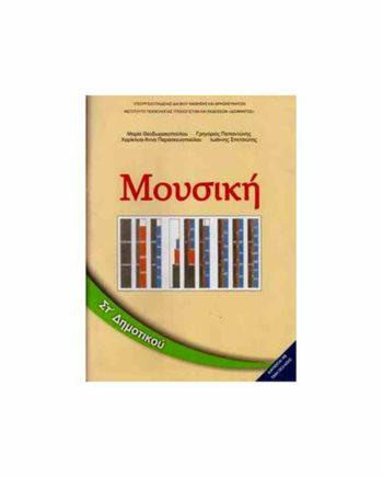 ΜΟΥΣΙΚΗ ΣΤ' ΔΗΜΟΤΙΚΟΥ 10-0175