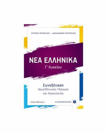 Νέα Ελληνικά Γ' Λυκείου - Συνεξέταση Νεοελληνικής Γλώσσας και Λογοτεχνίας ΕΛΛΗΝΟΕΚΔΟΤΙΚΗ