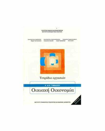 ΟΙΚΙΑΚΗ ΟΙΚΟΝΟΜΙΑ (ΤΕΤΡΑΔΙΟ ΕΡΓΑΣΙΩΝ) Α' & Β' ΓΥΜΝΑΣΙΟΥ 21-0096