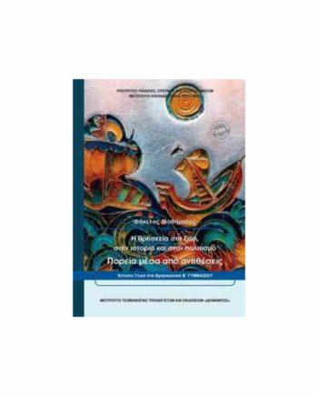 ΘΡΗΣΚΕΥΤΙΚΑ Β' ΓΥΜΝΑΣΙΟΥ 21-0193