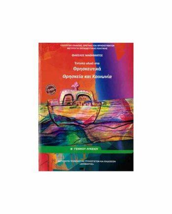 ΘΡΗΣΚΕΥΤΙΚΑ Β' ΛΥΚΕΙΟΥ 22-0252