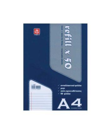 Ανταλλακτικά Φύλλα TYPOTRUST Α4 50φ.