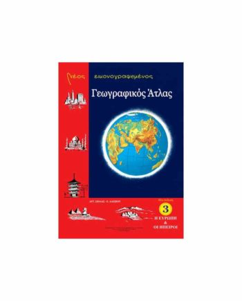 Νέος Εικονογραφημένος Γεωγραφικός Άτλας Ευρώπη & Ήπειροι ΣΙΟΛΑ-ΑΛΕΞΙΟΥ