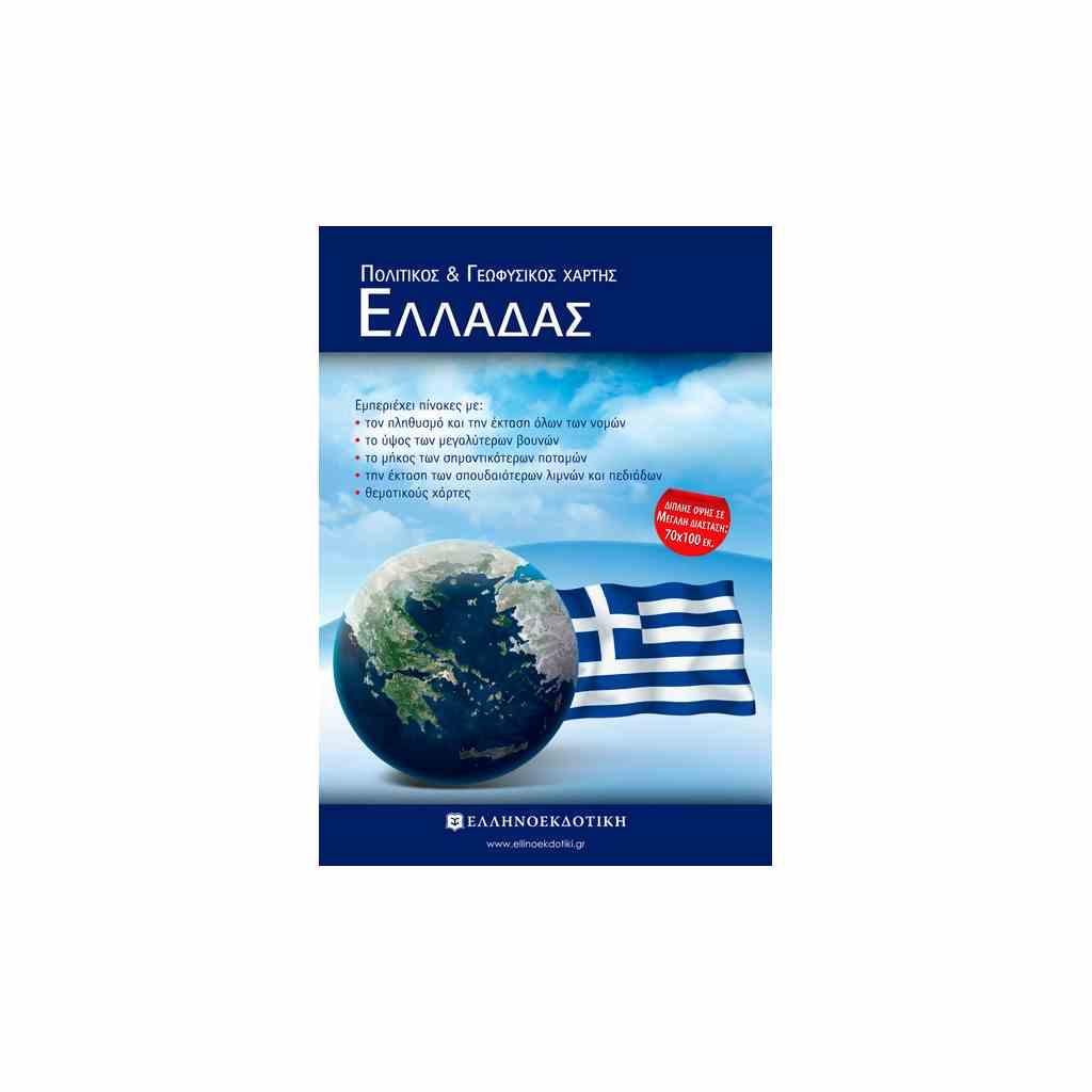 Πολιτικός & Γεωφυσικός Χάρτης Ελλάδας - Διπλωμένος ΕΛΛΗΝΟΕΚΔΟΤΙΚΗ