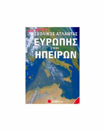 Νέος Πλήρης Σχολικός Άτλας Ευρώπης & Ηπείρων ΣΑΒΒΑΛΑΣ