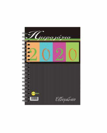 Ημερολόγιο Εβδομαδιαίο 2020 Σπιράλ 17Χ25cm