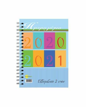 Ημερολόγιο Εβδομαδιαίο 2020 Σπιράλ 17Χ25cm (2 ετών)