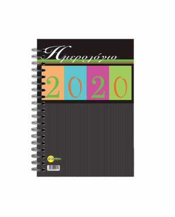 Ημερολόγιο Ημερήσιο 2020 Σπιράλ 10x14cm (Mini)