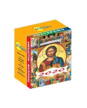 Εκκλησιαστικό Ημερολόγιο Τοίχου 2020 7x7cm