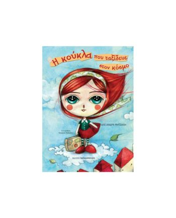 Η κούκλα που ταξίδευε στον κόσμο