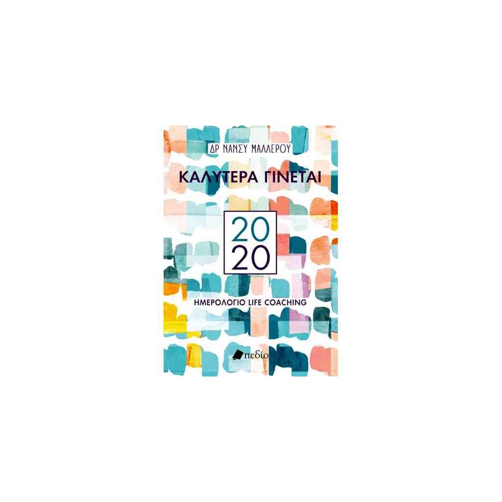 Ημερολόγιο 2020 - Καλύτερα Γίνεται
