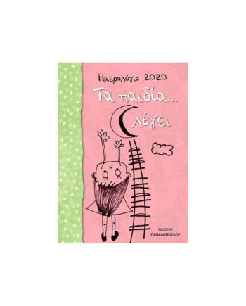 Ημερολόγιο Τα Παιδία... Λέγει 2020