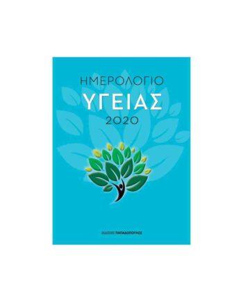 Ημερολόγιο Υγείας 2020