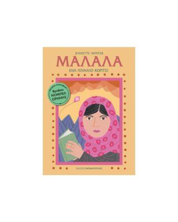 Μαλάλα / Ικμπάλ
