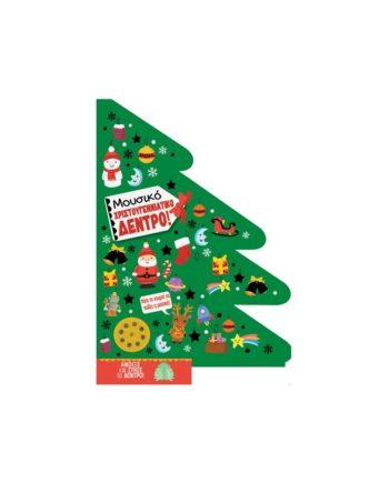 Μουσικό Χριστουγεννιάτικο Δέντρο