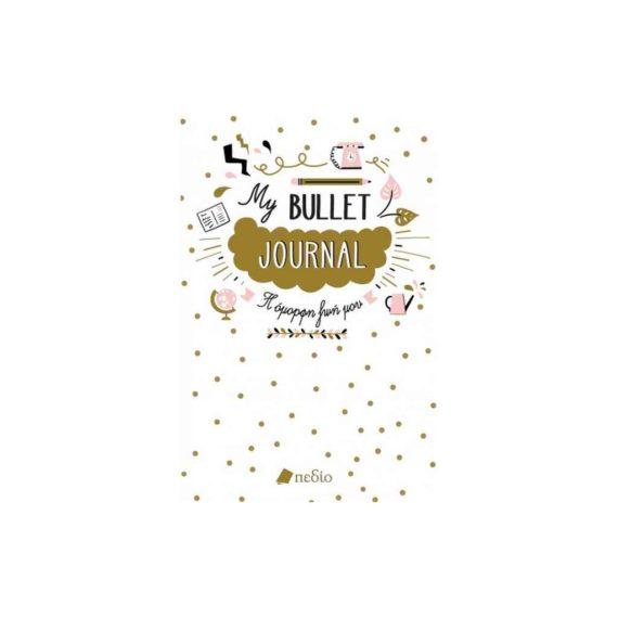 My Bullet Journal - Η Όμορφη Ζωή μου