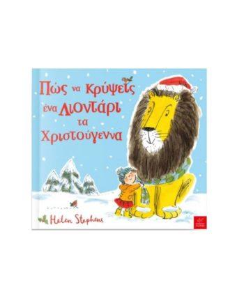 Πως να κρύψεις ενα λιοντάρι τα Χριστούγεννα
