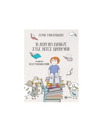 Το αγόρι που διάβαζε στις κότες παραμύθια