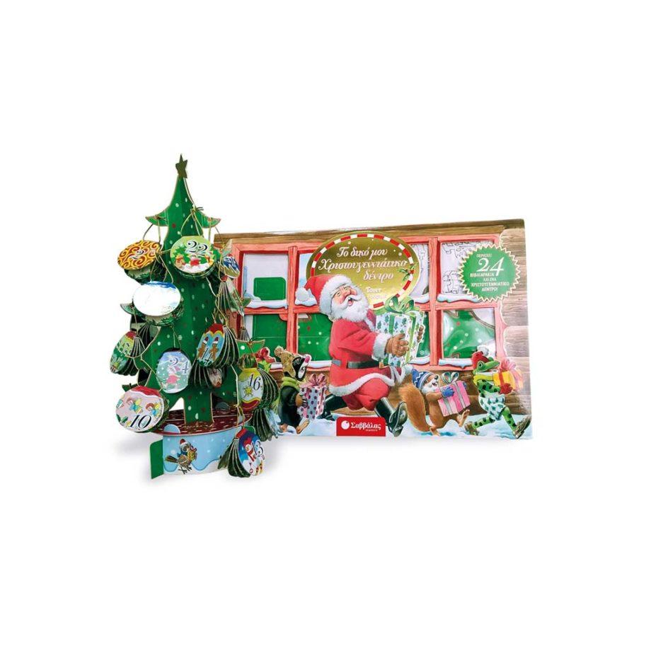 Το δικό μου Χριστουγεννιάτικο δέντρο: Περιέχει 24 βιβλιαράκια και ένα Χριστουγεννιάτικο δέντρο