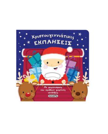 Χριστουγεννιάτικες Εκπλήξεις - Με μηχανισμούς που κρύβουν γιορτινές εκπλήξεις
