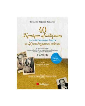 40 Κριτήρια Αξιολόγησης και 40 Υποδειγματικές Εκθέσεις για τη Νεοελληνική Γλώσσα Β' Λυκείου ΣΑΒΒΑΛΑΣ