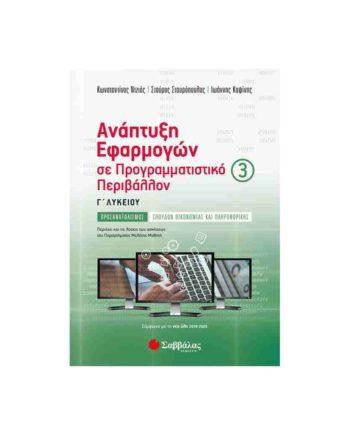 Ανάπτυξη Εφαρμογών σε Προγραμματιστικό Περιβάλλον Γ' Λυκείου (γ' τεύχος) ΣΑΒΒΑΛΑΣ