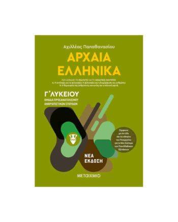 Αρχαία Ελληνικά Γ' Λυκείου (τεύχος α') ΜΕΤΑΙΧΜΙΟ