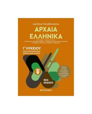 Αρχαία Ελληνικά Γ' Λυκείου (τεύχος β') ΜΕΤΑΙΧΜΙΟ