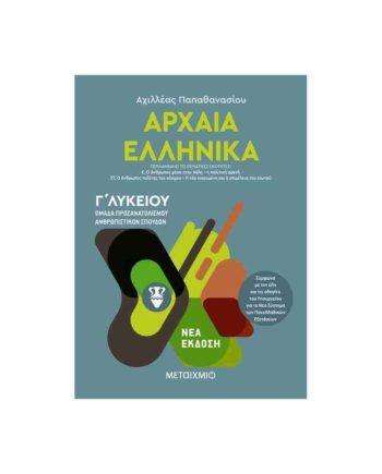 Αρχαία Ελληνικά Γ' Λυκείου (τεύχος γ') ΜΕΤΑΙΧΜΙΟ