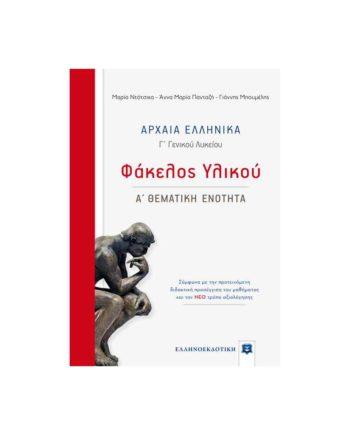 Αρχαία Ελληνικά - Φάκελος Υλικού [Α΄ Θεματική Ενότητα] Γ' Λυκείου ΕΛΛΗΝΟΕΚΔΟΤΙΚΗ