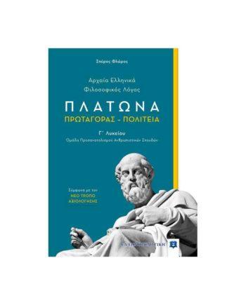 Αρχαία Ελληνικά - Φιλοσοφικός Λόγος Πλάτωνα: Πρωταγόρας - Πολιτεία Γ' Λυκείου ΕΛΛΗΝΟΕΚΔΟΤΙΚΗ