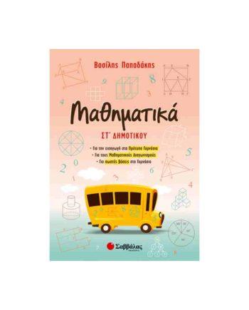 Μαθηματικά Στ' Δημοτικού: Για την εισαγωγή στα Πρότυπα Γυμνάσια