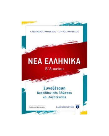 Νέα Ελλληνικά Β΄ Λυκείου - Συνεξέταση Νεοελληνικής Γλώσσας και Λογοτεχνίας ΕΛΛΗΝΟΕΚΔΟΤΙΚΗ