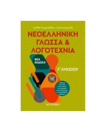 Νεοελληνική Γλώσσα και Λογοτεχνία Γ' Λυκείου ΜΕΤΑΙΧΜΙΟ