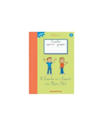 Ο Γραφούλης και η Γραφούλα την Πρώτη Τάξη! (τεύχος 2) Α' ΔΗΜΟΤΙΚΟΥ